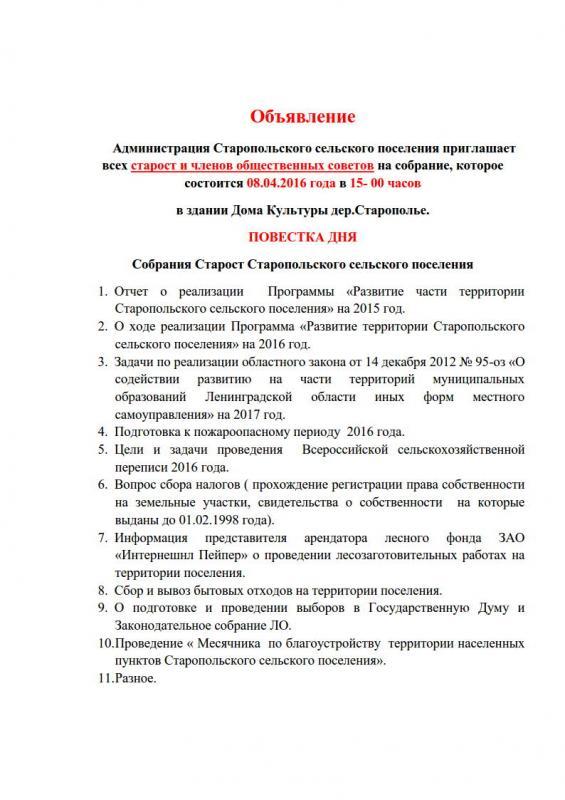 Объявление о  собрании старост 08.04.2016_1