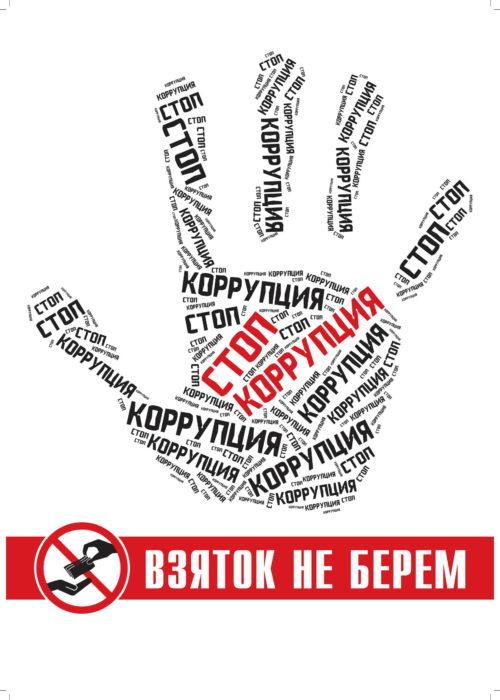 plakat-a2_antikorrupciya_1