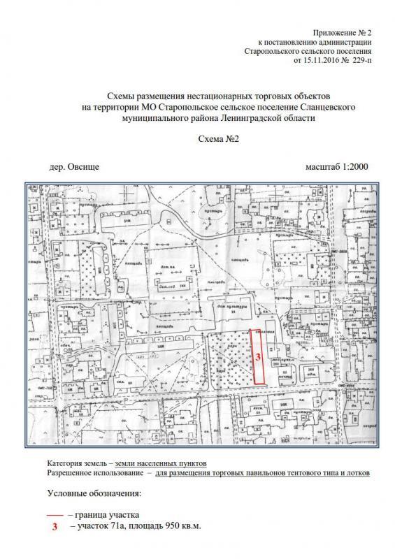 postanovlenie-229-p-ot-15-11-16-g-ob-utverzhdenii-sxemy-dislokacii