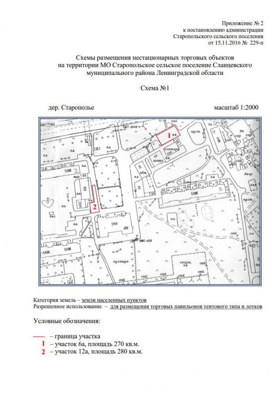 postanovlenie-229-p-ot-15-11-16-g-ob-utverzhdenii